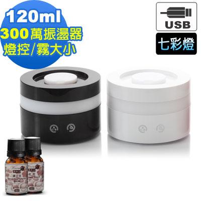 (2選1)Warm七彩環超音波負離子水氧機(W-100U)+單方精油10mlx2瓶