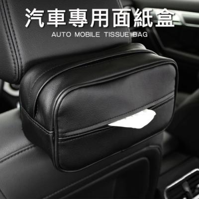 車用皮革面紙盒套 汽車收納衛生紙袋 椅背頭枕/遮陽板/扶手箱三用