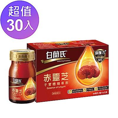 白蘭氏 赤靈芝子實體精華飲30瓶 (60ml/瓶 x 6瓶 x 5盒)
