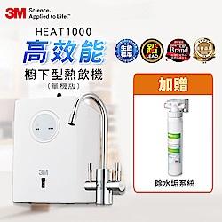 3M HEAT1000高效能櫥下型熱飲機