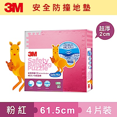 3M 兒童安全防撞地墊 (61.5cm 粉色 x 4片)