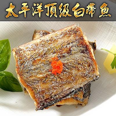 (任選)愛上新鮮-太平洋頂級白帶魚(130g±10%/塊*3塊/包)