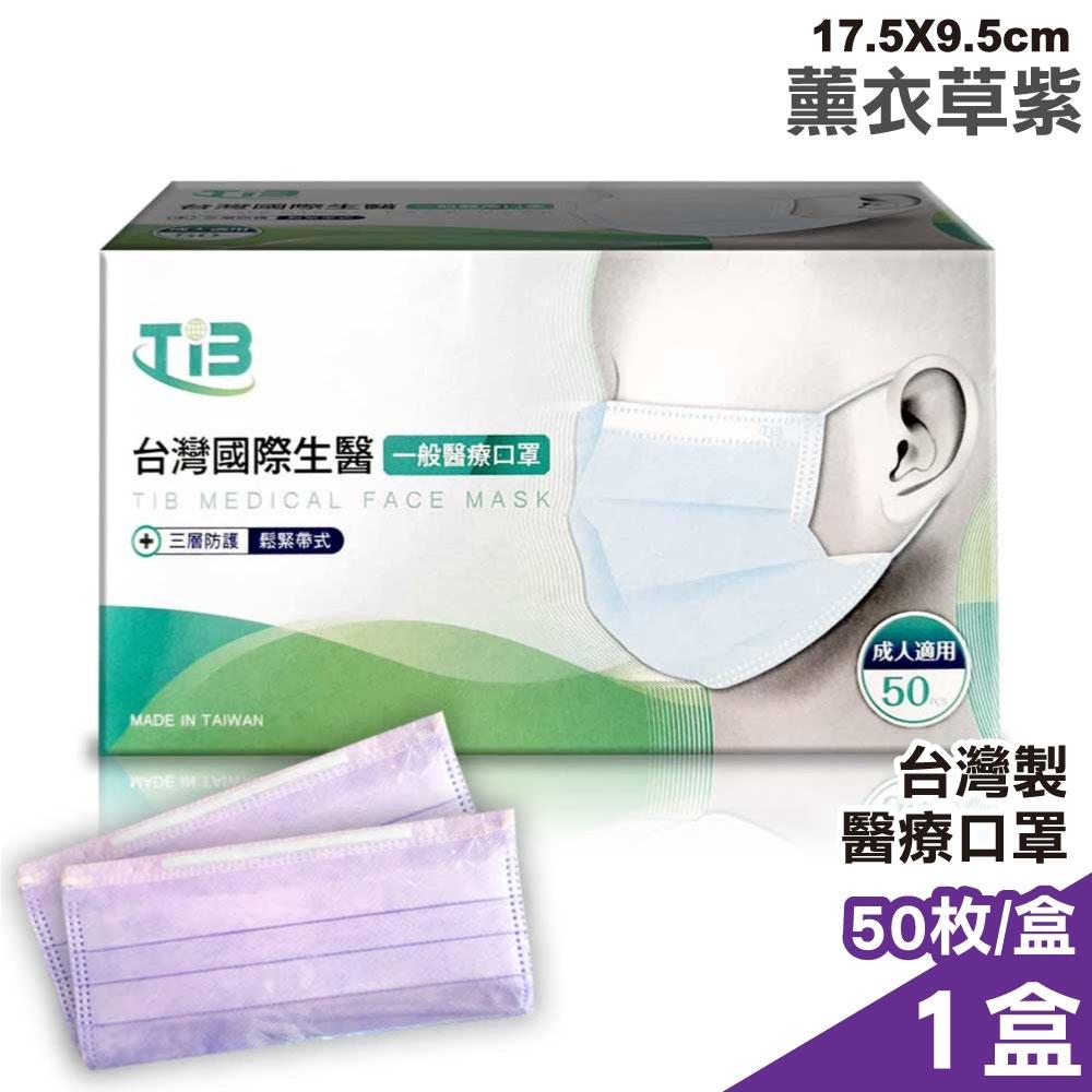 [限搶]台灣國際生醫 醫療口罩-薰衣草紫50入(17.5x9.5cm)