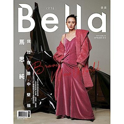 Bella儂儂(一年12期)送300元現金禮券