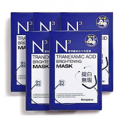 (盒損良品)霓淨思 N3傳明酸綻白勻亮面膜40片組