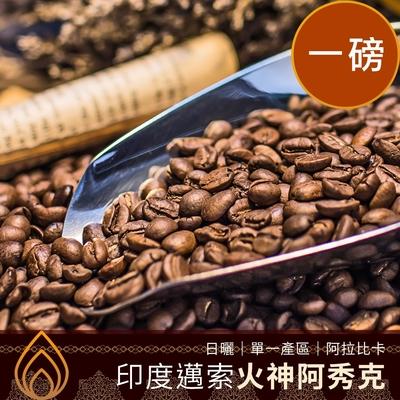 CoFeel 凱飛鮮烘豆印度邁索火神阿秀克日曬單一產區咖啡豆一磅