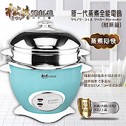 SONGEN松井 304#不銹鋼時尚全能電鍋/電子鍋(附蒸籠)(KR-1109)