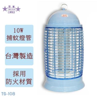 【雙星】10W電子捕蚊燈 TS-108