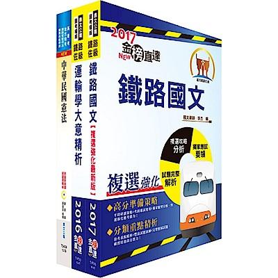 鐵路人員升資考試士晉佐(業務類)套書(贈題庫網帳號、雲端課程)