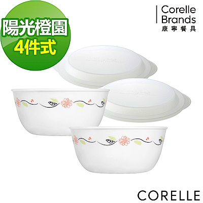 CORELLE康寧 陽光橙園4件式餐碗組(401)