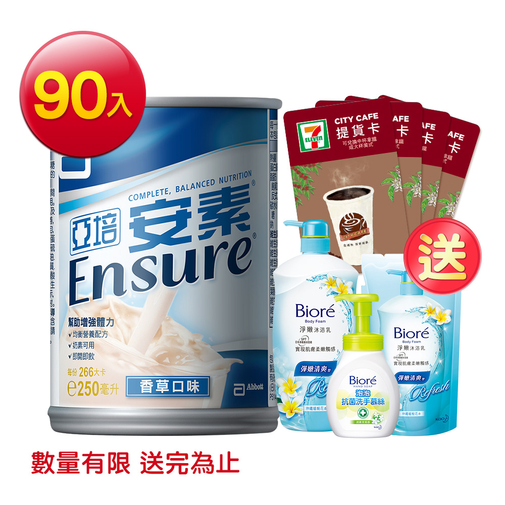 (即期品)亞培 安素香草口味(250ml)-網購限定30入x 3箱-效期2019/9/17