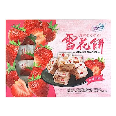 雪之戀 雪花餅-草莓口味(120g)
