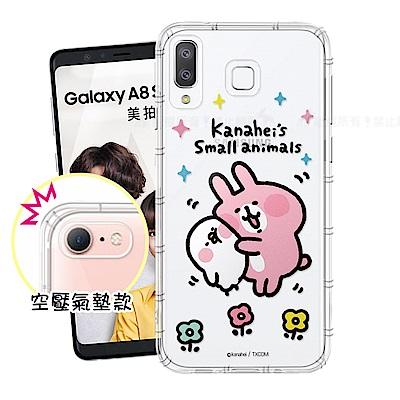 卡娜赫拉  Samsung Galaxy A8 Star 透明彩繪空壓手機殼(蹭...