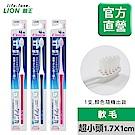 日本獅王LION固齒佳薄深潔牙刷 超小頭(顏色隨機出貨)