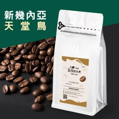 (任選)CoFeel 凱飛鮮烘豆新幾內亞天堂鳥中烘焙阿拉比卡咖啡豆60g±5% / (袋)x1
