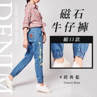 iFit 愛瘦身 磁気專科 磁石牛仔褲-縮口款