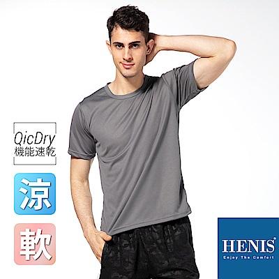 HENIS 細緻網眼透氣短袖衫(男款) 淺灰