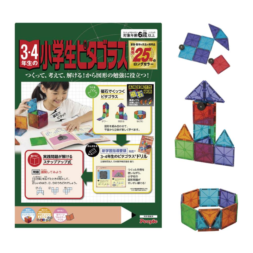 日本People-中年級益智磁性積木(小學3、4年級)(STEAM教育玩具)
