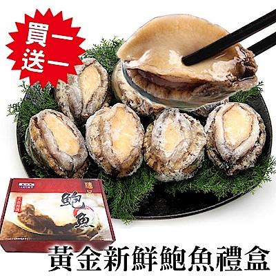 買1送1【海陸管家】新鮮頂級鮑魚禮盒x1kg 共2盒(大小顆各一盒)