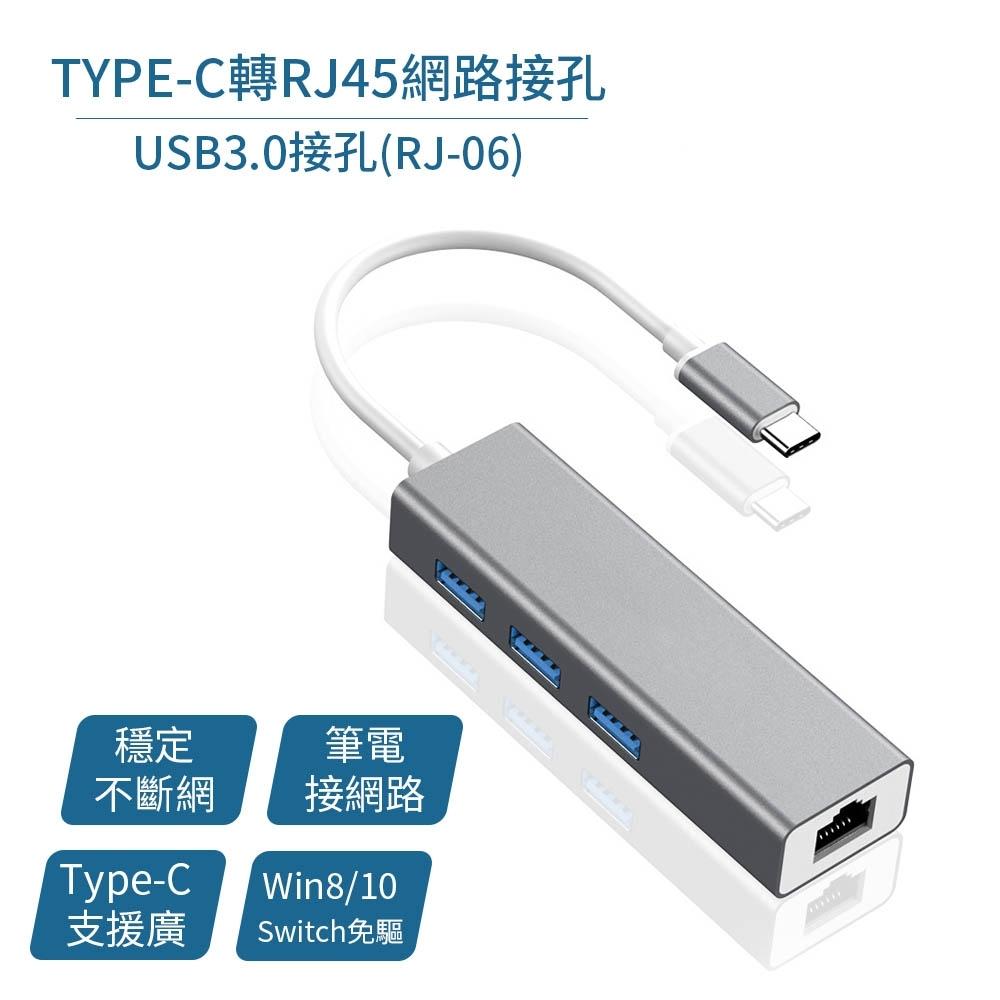 TYPE-C轉RJ45網路接孔+USB3.0接孔(RJ-06) /傳輸速率達100Mbps!