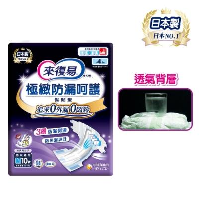 來復易 極緻防漏呵護透氣紙尿褲(M)(10片/包)-成人紙尿褲