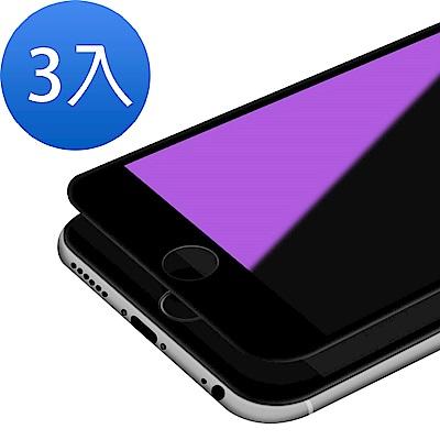 iPhone 6/6S 軟邊 碳纖維 藍紫光 9H 鋼化玻璃膜 保護貼 -超值3入組