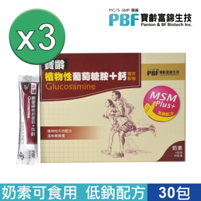 寶齡富錦植物性葡萄糖胺+鈣 極低鈉配方3入組(30包)