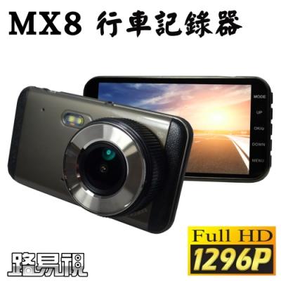 【路易視】MX8 4吋螢幕 1296P 單機型行車紀錄器 (贈32G記憶卡)