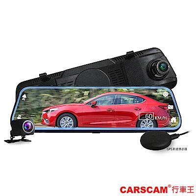 CARSCAM行車王 GS9300 GPS測速全螢幕觸控後視鏡行車記錄器-急速配
