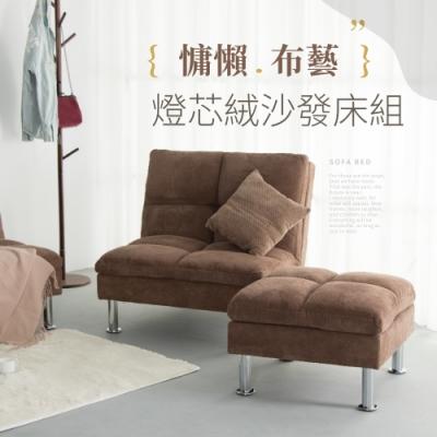 IDEA-卡大地布燈芯絨單人沙發床+腳凳