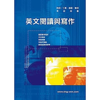 英文閱讀與寫作(5版)