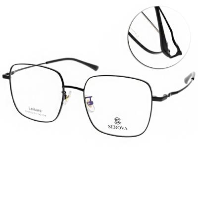 SEROVA眼鏡 個性大方框款/ 黑 #SL549 C16