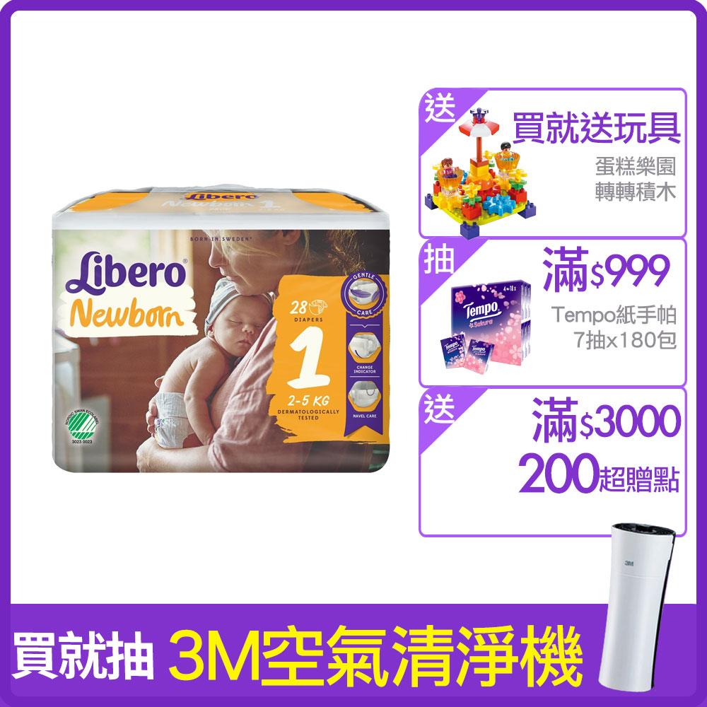 Libero麗貝樂 黏貼式嬰兒紙尿褲(1號NB-1)(28片x4包)/箱