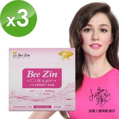 【BeeZin康萃】瑞莎代言美活玻尿酸小分子膠原蛋白粉x3盒(15包/盒)