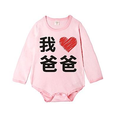 baby童衣 愛心印花 粉色長袖包屁衣 66328