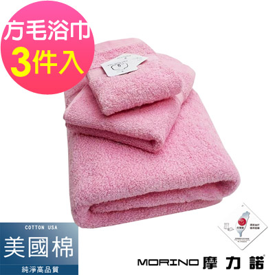 MORINO摩力諾 美國棉素色緞條方毛浴三件組 -粉紅