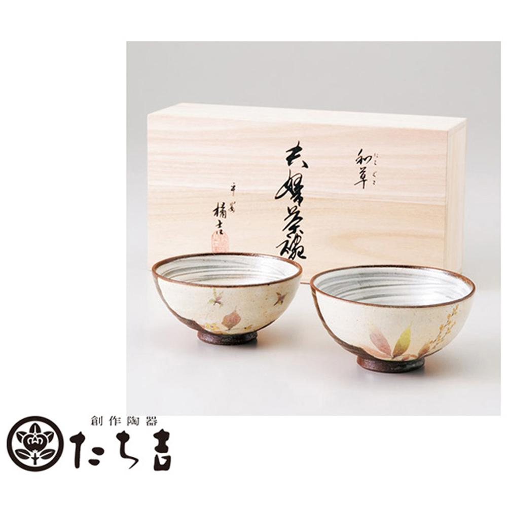 日本橘吉 和草夫婦飯茶碗-2入