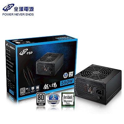 FSP 全漢 RA2-550 銀之魂 550W 80PLUS 銀牌 電源供應器