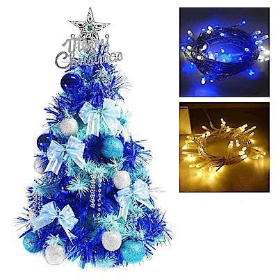夢幻2尺(60cm)經典冰藍色聖誕樹(藍銀色系)+LED50燈插電式透明線