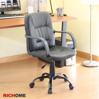 【RICHOME】查理經典辦公椅54.5×54.5×89-101