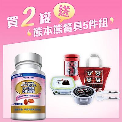 【惠氏S-26】媽咪DHA藻油膠囊60粒/瓶x2送熊本熊餐具5件組(賣場含贈品共計60粒x 2)