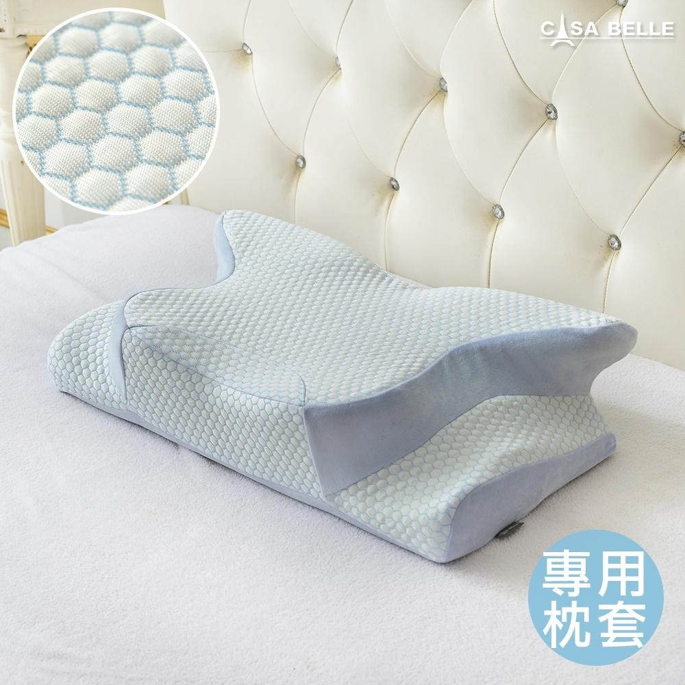 法國Casa Belle《皇室の夢枕》3D護頸人體工學紓壓記憶好夢枕 枕套