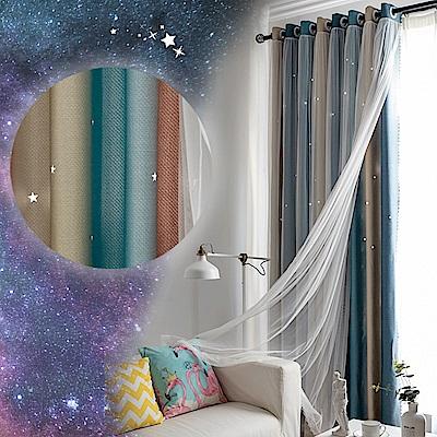 【Incare】阻擋紫外線 抗UV漸層星空窗簾(素面款/2色)