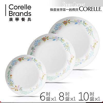美國康寧 CORELLE浪漫花冠餐盤3件組(SCN0301)送浪漫花冠450ml中式碗x1