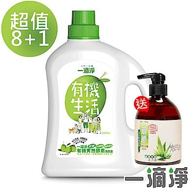 一滴淨有機天然酵素防蹣洗衣露8入 送洗手乳