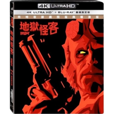 地獄怪客 4K UHD+BD 雙碟限定版