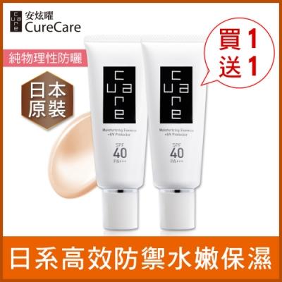 (買一送一)CureCare安炫曜 水潤保濕防曬乳霜50g 限量搶購★原價2800