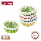德國Zenker巧克力紙模(100入)