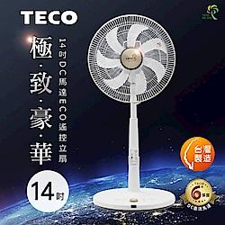 【TECO東元】14吋DC馬達ECO遙控立扇 XA1488BRD