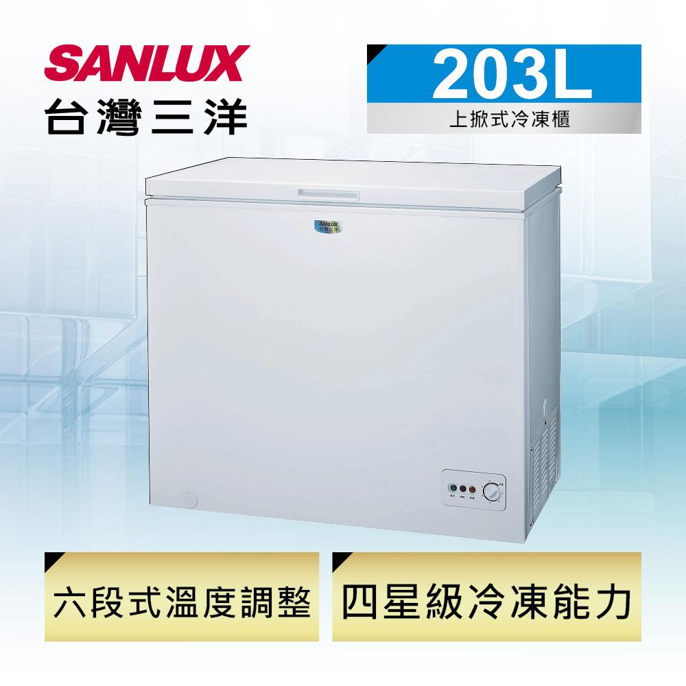 SANLUX台灣三洋 203L 臥式冷凍櫃 SCF-203M
